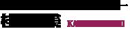 logo_katsurayumi