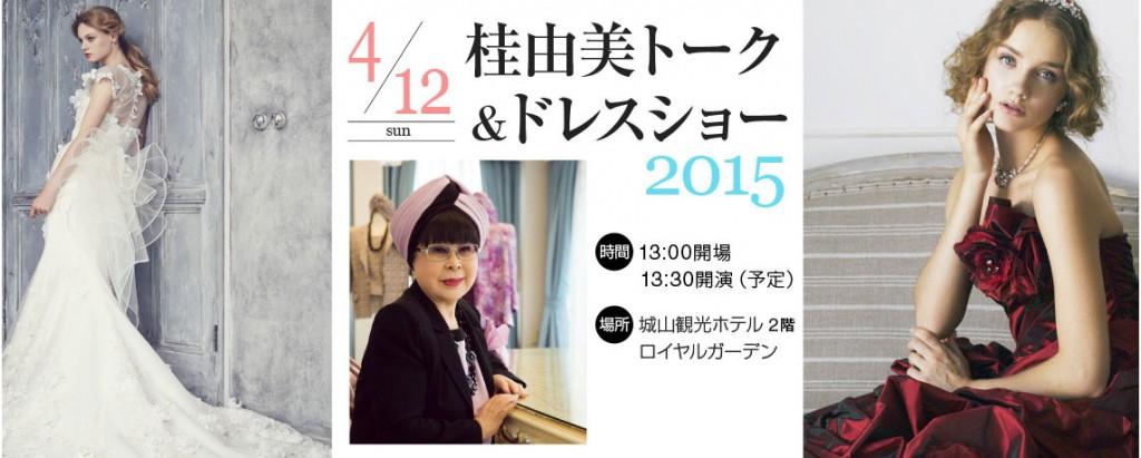 4/12(日)桂由美トーク&ドレスショー 2015