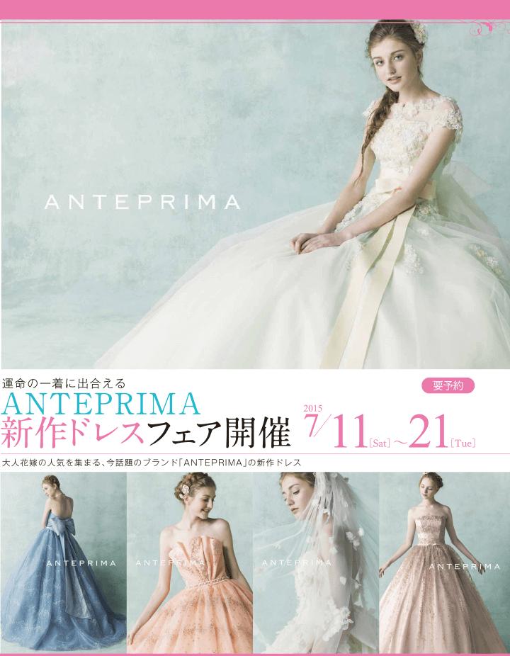 アンテプリマ新作ドレスフェア7月11日~21日開催