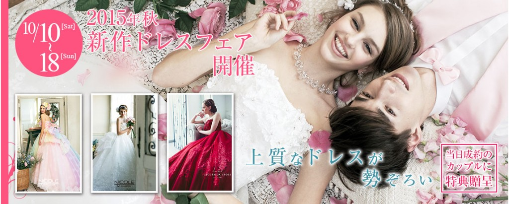 2015秋の新作ドレスフェア