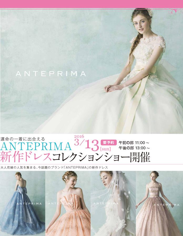 アンテプリマ新作ドレスコレクションショー2016年3月16日